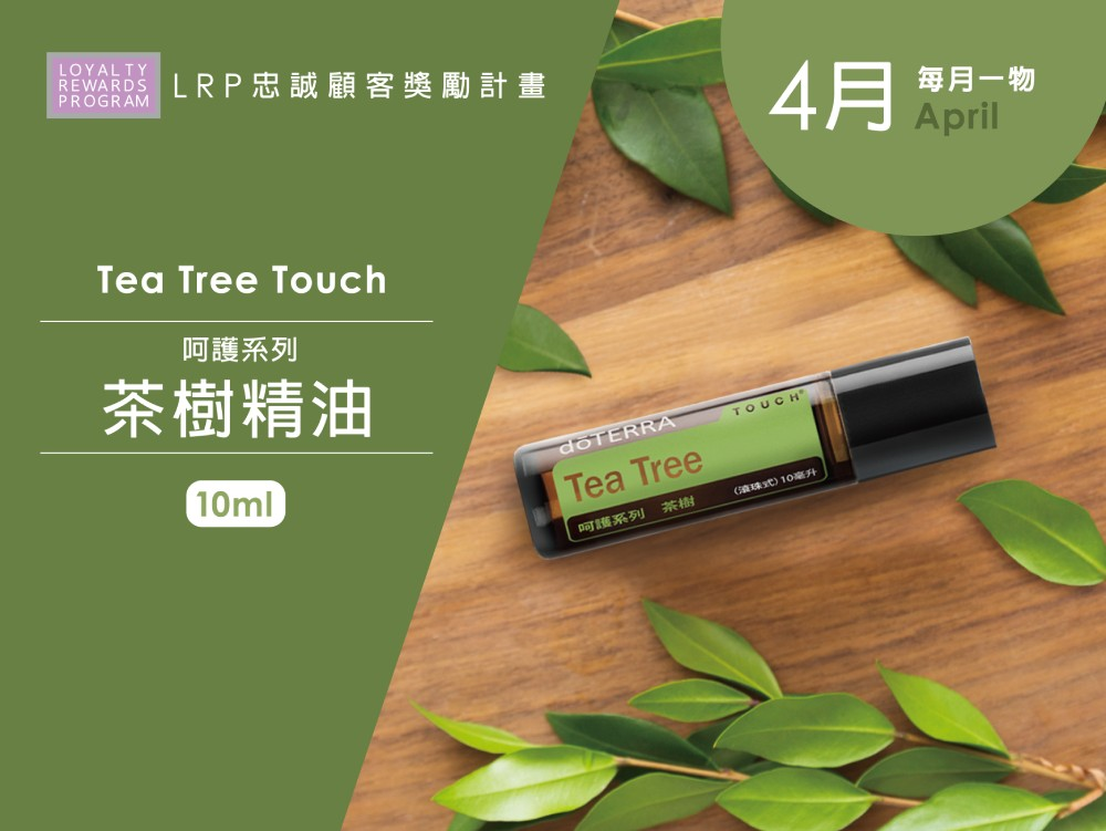 4月每月一物 呵護系列茶樹精油 10ml