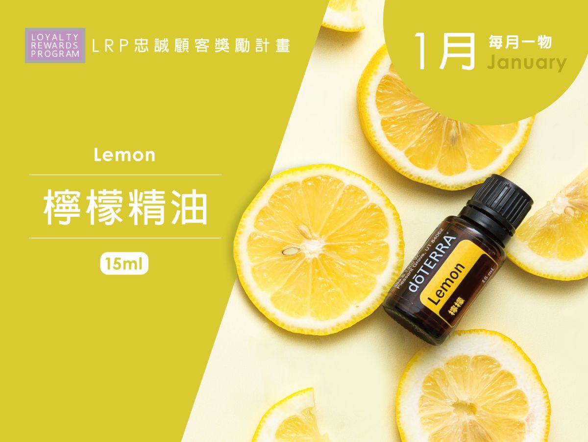 1月每月一物 檸檬精油 15ml