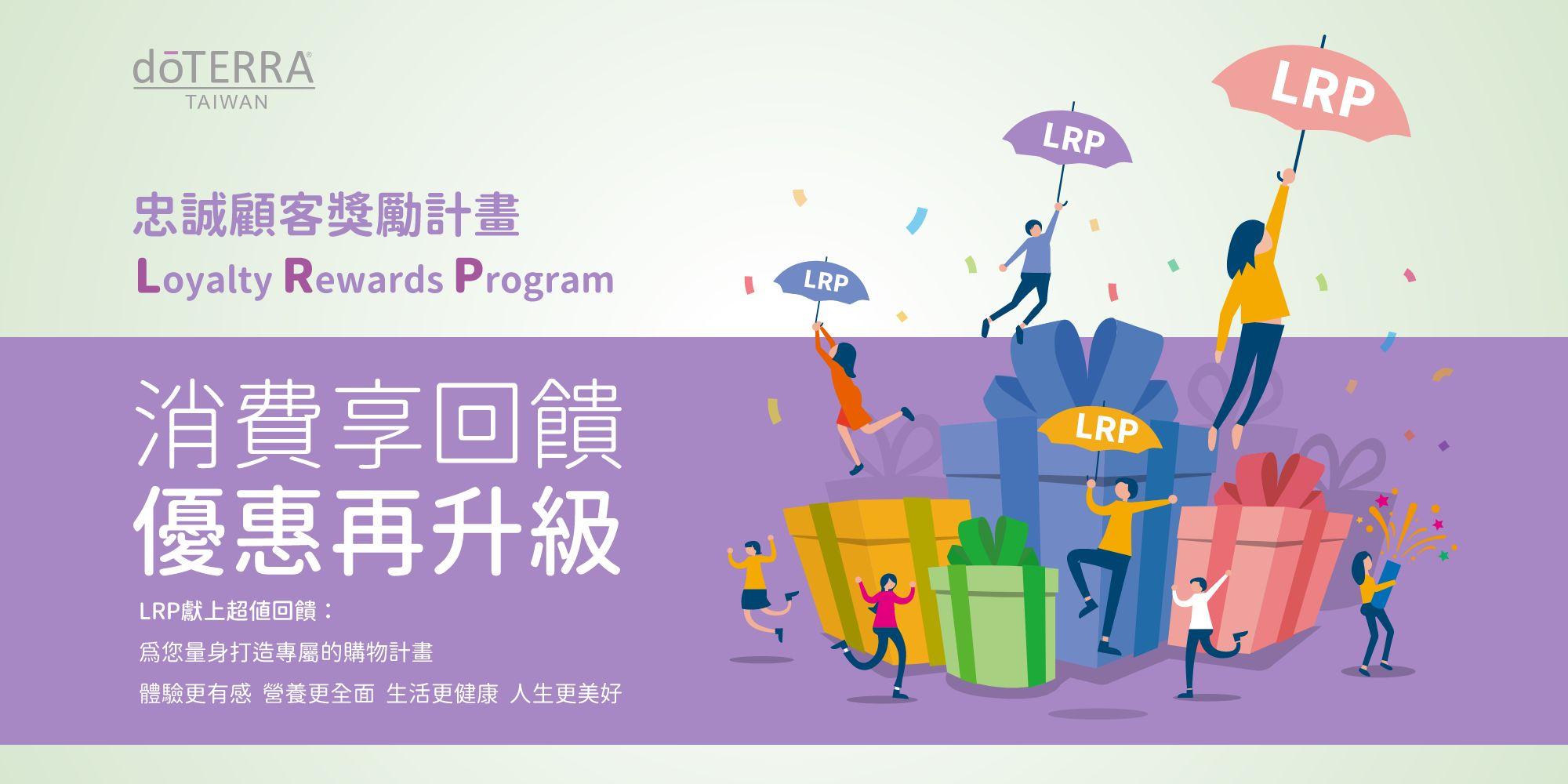消費享回饋 優惠再升級,全新 LRP 優惠方案登場